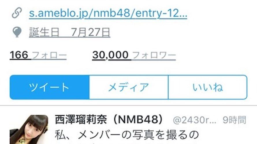 【西澤瑠莉奈】るりりんTwitterフォロワー3万人突破!そして総選挙に立候補!
