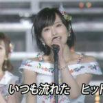 【山本彩】浜スタ・AKB単独コンサート「君はメロディー」さや姉中心キャプ