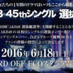 【NMB48】45thシングル選抜総選挙、NMB不参加はけいっち、ゆっぴ、あいり、きのした、みるきー、はるちゃん の6名。それぞれの決断を支援しましょう!