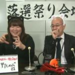 【NMB48】ツアーファイナルに合わせたしのぶさんの来阪にファンがいろいろ警戒、憶測。