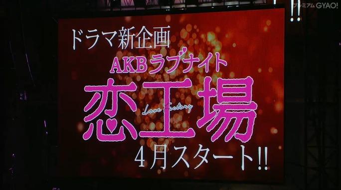 【山本彩】「AKBラブナイト 恋工場」が波紋を呼ぶ…。出演者の中にはさや姉、みるきーの名前有り。