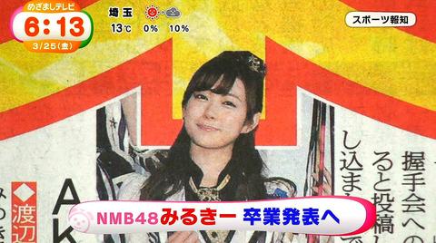 【渡辺美優紀】めざましテレビがみるきーの卒業情報を報道