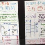 【林萌々香】4/26は「甘噛み姫」フラゲ日!モカ新聞TSUTAYA号も発行wwww