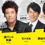 【山本彩】今週の虎バンは関本さんとさや姉がスタジオ登場!虎のスクープとは!?【お知らせ】