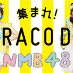 【川上千尋/木下春奈】5月7日の甲子園、ちっひー、はるちゃん始球式!【TORACO DAY】