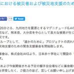 【NMB48】4/18より劇場に「平成28年熊本地震災害義援金の募金箱」を設置。ご協力お願い致します。