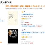 【須藤凜々花】りりぽん、Amazonでてっぺんとったで!人生を危険にさらせ!が「哲学」部門で堂々1位!