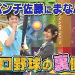 【NMB48】NMBとまなぶくん・パンチ佐藤さんを先生に迎え「野球」を学ぶ。まとめ。