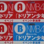 【NMB48】ドリアン新規の俺が初の握手会に行った結果…。