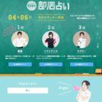 【山本彩】さや姉がユニフォームを着た「部活占い」が公式サイトで公開!【ミズノ部活応援宣言!】