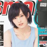 【山本彩】さや姉の表紙&インタビュー掲載の「Smart」が本日4/23発売!
