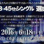 【AKB48選抜総選挙】週プレによる今年の順位予想発表!