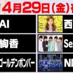 【NMB48】4/29のミュージックステーションで「甘噛み姫」披露!