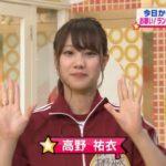 【高野祐衣】ゆいぽんのすげー前転AbemaTVで披露wwwwからの卒業後初の地上波放送に出演!
