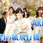 【山本彩/渡辺美優紀】さや姉・みるきーがフジテレビの入社式で365日の紙飛行機を披露!【Love Music】