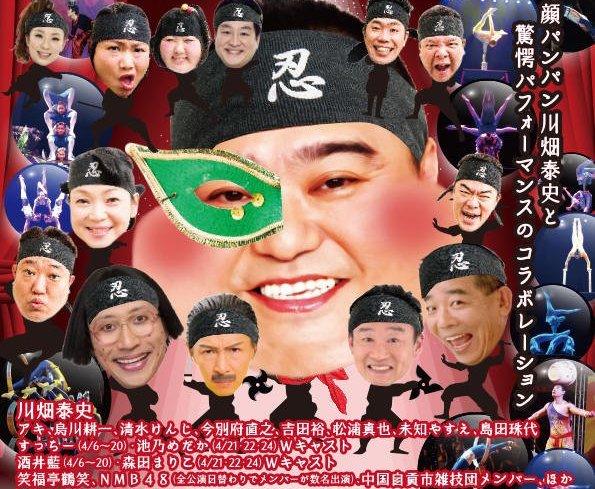 【NMB48×吉本新喜劇】川畑座長から「顔パン新喜劇」出演者が発表される!