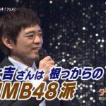 【愛社精神】博多大吉さんは根っからのNMB48派wwwwwww【吉本同士ですからm(_ _)m】