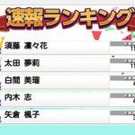 【NMB48】AKB48グループ公式音ゲー、NMBモード速報ランキング発表!
