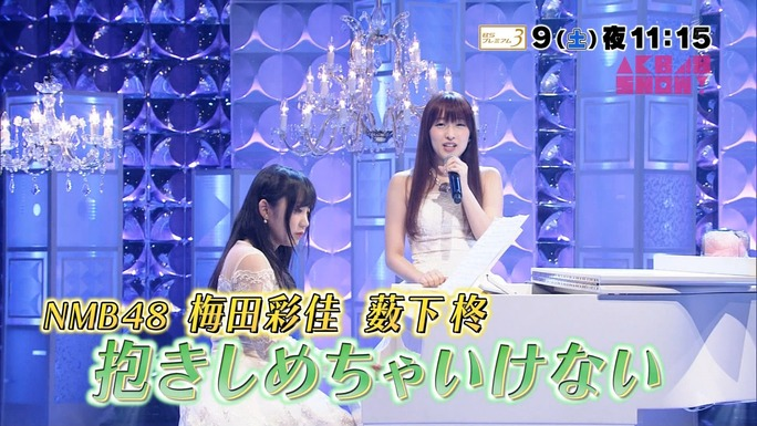 【薮下柊/梅田彩佳】4月9日のAKB48SHOW!でうめっしゅーの「抱きしめちゃいけない」を放送!