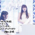 【梅田彩佳/薮下柊】うめっしゅーの「抱きしめちゃいけない」が素晴らしかったAKB48SHOW!キャプ