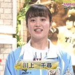 【川上千尋】「思ってたんと違う・・・」「へいぐ〜(^^)b」ちっひー、静かに大興奮!【虎バン】