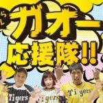 【TORACO】阪神タイガース公式コラム「ガオー!応援隊!!」にさや姉、はるちゃん、しゅうちゃん、ちっひーの四人が登場!
