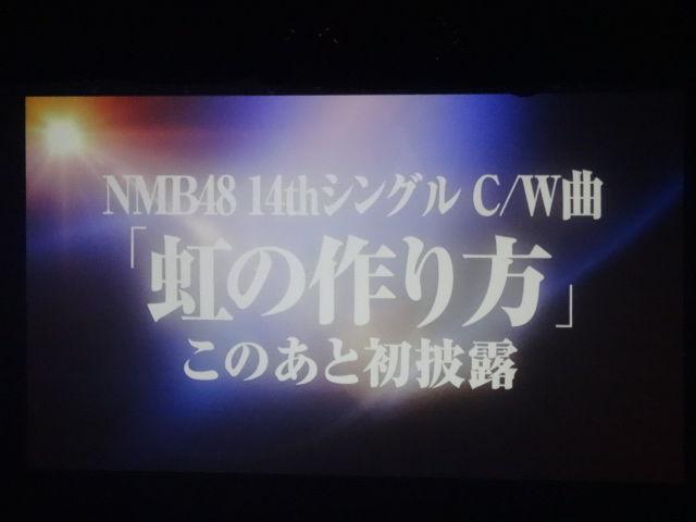 【N公演】ででーん!→虹の作り方MV公開!→公式にもアップ!