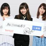 【NMB48】AKB48選抜総選挙2016、チームNメンバー政見放送的アピールコメント。
