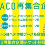 【薮下柊】甲子園・京セラドームでTORACO再集合企画!しゅうちゃんの始球式はどうなる・・・?