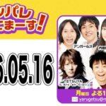 【山本彩】さや姉レギュラー出演MBSラジオ「アッパレやってまーす」5/16放送分まとめ【音源有】