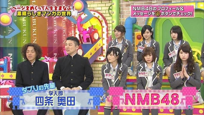【NMB48】5/19NMBとまなぶくん。さや姉、みるるんが熱いwダブリ先輩→学天即さん、講師→南信長さんでマンガの世界をお勉強!【キャプ画像】