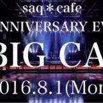 【島田玲奈】サクカフェでデデーンww1週年イベントが心斎橋BIGCATで開催!【saq * cafe】