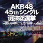 【NMB48】AKB48選抜総選挙に向け、個人配信がSHOWROOMでスタート!アンダーガールズ対象の地上波番組MC権をかけた争いも。