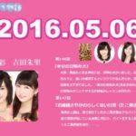 【上西恵/山本彩/吉田朱里】アカリン、けいっち、さや姉出演ラジオ「AKB48の私たちの物語」まとめ。【音源有】