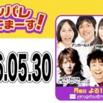 【矢倉楓子/山本彩】さや姉の代打でふぅちゃん出演!MBSラジオ「アッパレやってまーす!」まとめ。おならぷぅちゃんやでべそ話にムキンポもありwwwww