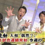 【薮下柊】虎バンに虎マネNMB48からしゅうちゃん登場!