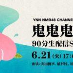 【NMB48】YNN90分生配信SP!鬼鬼鬼オーwwwももね×百花、あずさ、うどんちゃんwww