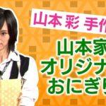 【山本彩】さや姉出演、ワケありレッドゾーンキャプ画像まとめ。山本さん家のおにぎり食べたい。
