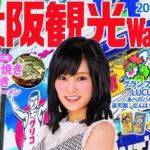 【山本彩】さや姉が表紙の「大阪観光ウォーカー」本日発売!