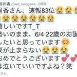【岸野里香】新星堂加古川店さん、りかにゃんの速報ランクインに感涙。