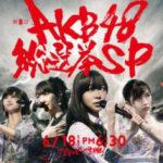 【AKB48選抜総選挙】地上波フジテレビ中継正式発表!6/18 18:30〜