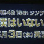 【NMB48】15thシングル「僕はいない」発売決定!センター・渡辺美優紀。