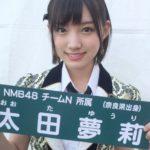 【ゆーり・まんねん】NMB48太田夢莉「愛称総選挙2016」【たんさん ・ゆーりまる】
