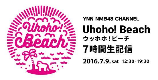 【NMB48】7/9(土)YNNチームM企画「ウッホホ!ビーチ7時間生配信」キタ━(゚∀゚)━!!