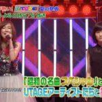 【山本彩】王様のブランチUTAGE番宣VTR出演キャプ画像。森口博子さんとプレイバックPart2をコラボ。