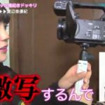 【NMB48】BⅡ寝起きドッキリ#6。薮下柊、渡辺美優紀に再挑戦!モカ&みーれがここでMVP候補に踊りでるwww