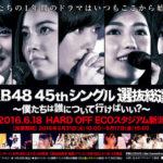 【山本彩】AKB48 45thシングル選抜総選挙のメーンビジュアル公開【加藤美南/松井珠理奈/指原莉乃/渡辺麻友】
