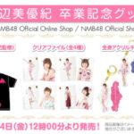 【渡辺美優紀】みるきー卒業記念グッズが6/24、2nd写真集が7/8に発売開始です(^^)【Tシャツ可愛い。】