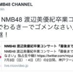 【NMB48】7/3(日)渡辺美優紀卒コン・ニコ生配信決定!【最後までわるきーでゴメンなさい】