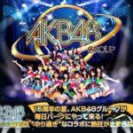 【NMB48】USJ・AKB48GROUP選抜 やり過ぎ!サマーシアター出演メンバー発表!【ここちゃん選抜フラグか!?】
